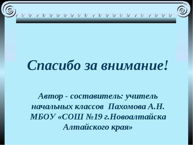 Спасибо за внимание! Автор - составитель: учитель начальных классов Пахомова...
