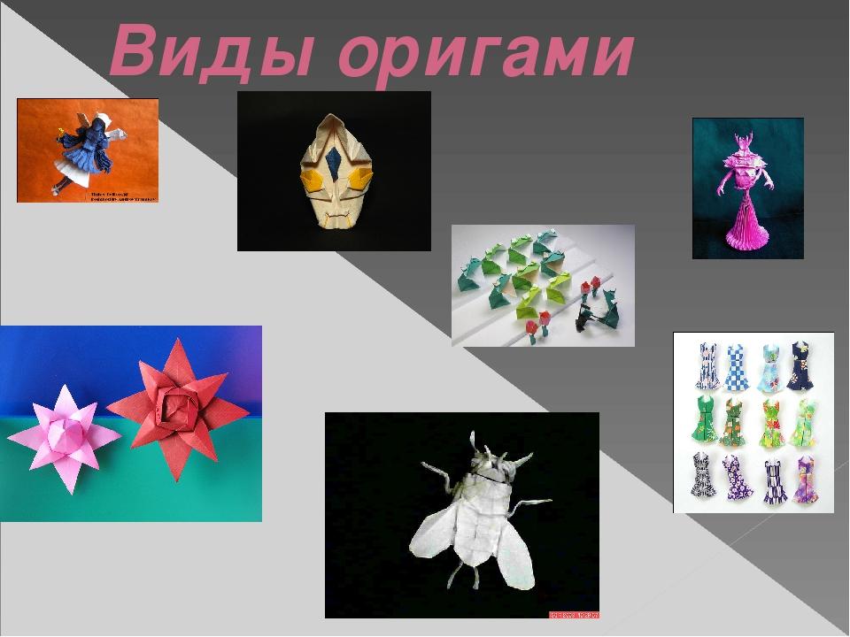 Виды оригами