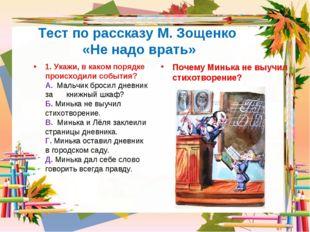 Тест по рассказу М. Зощенко «Не надо врать» 1. Укажи, в каком порядке происх