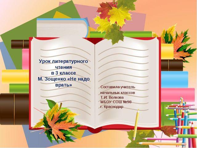 Урок литературного чтения в 3 классе М. Зощенко «Не надо врать» Составила учи...