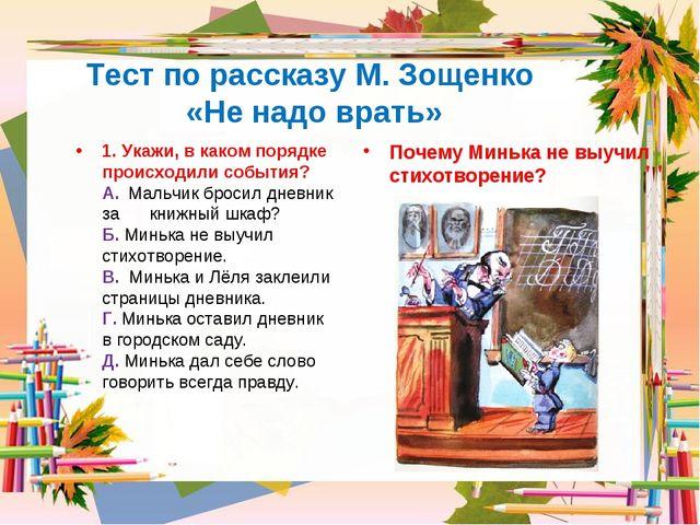 Тест по рассказу М. Зощенко «Не надо врать» 1. Укажи, в каком порядке происх...