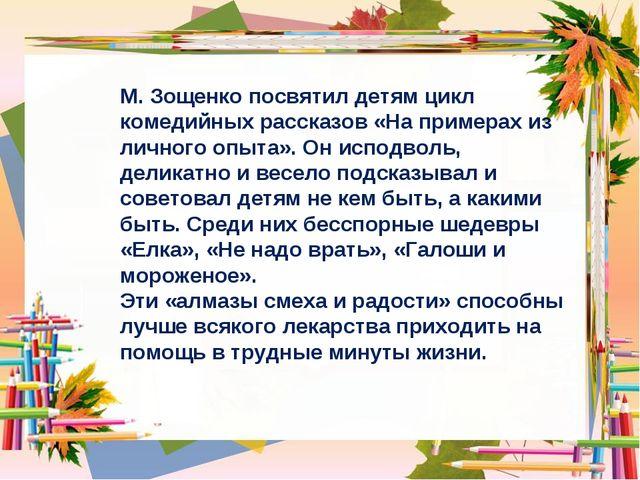 М. Зощенко посвятил детям цикл комедийных рассказов «На примерах из личного о...