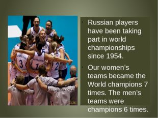 Russian players have been taking part in world championships since 1954. Our