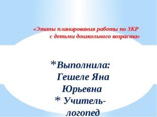 Выполнила: Гешеле Яна Юрьевна Учитель-логопед КГУ « ОСШ №1» Г. Караганда 2014