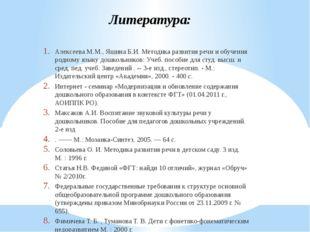 Литература: Алексеева М.М., Яшина Б.И. Методика развития речи и обучения родн