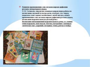 Развитие произношения слов согласно нормам орфоэпии русского литературного яз