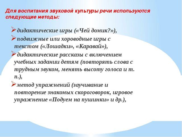 Для воспитания звуковой культуры речи используются следующие методы: дидактич...