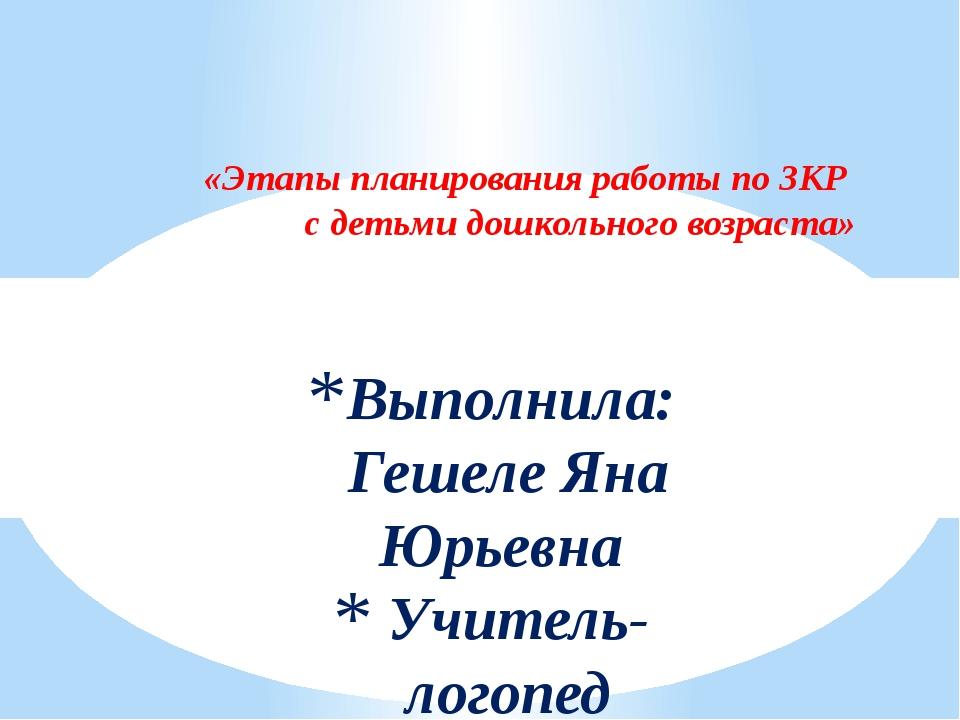 Выполнила: Гешеле Яна Юрьевна Учитель-логопед КГУ « ОСШ №1» Г. Караганда 2014...