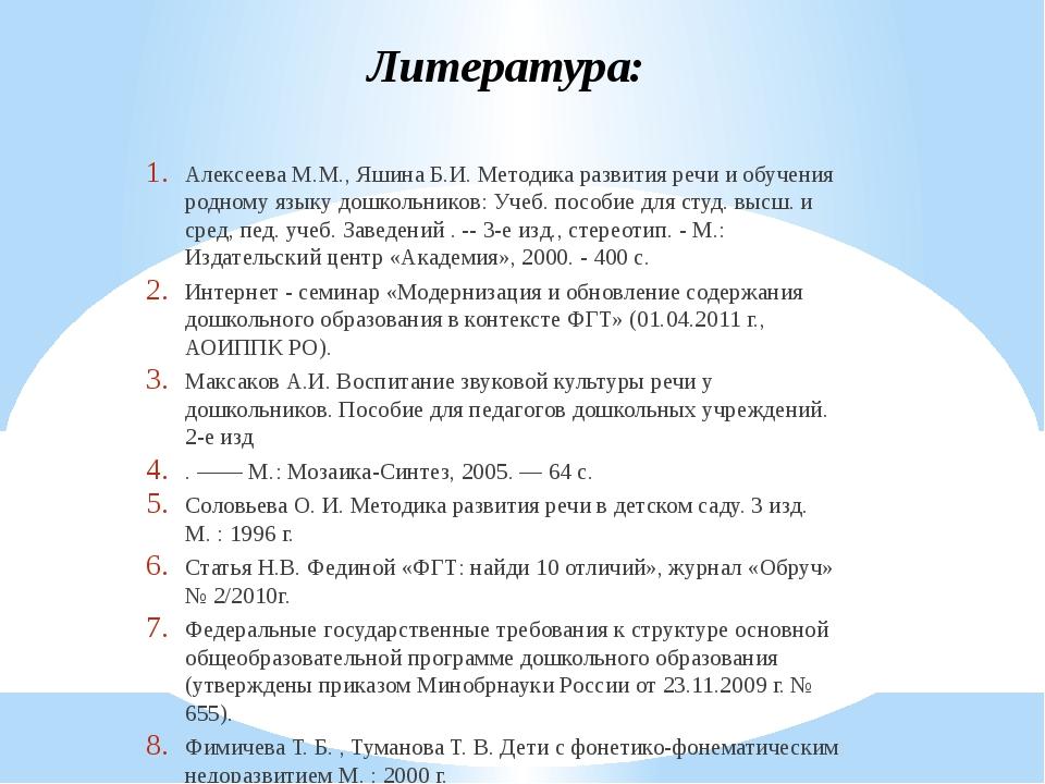 Литература: Алексеева М.М., Яшина Б.И. Методика развития речи и обучения родн...
