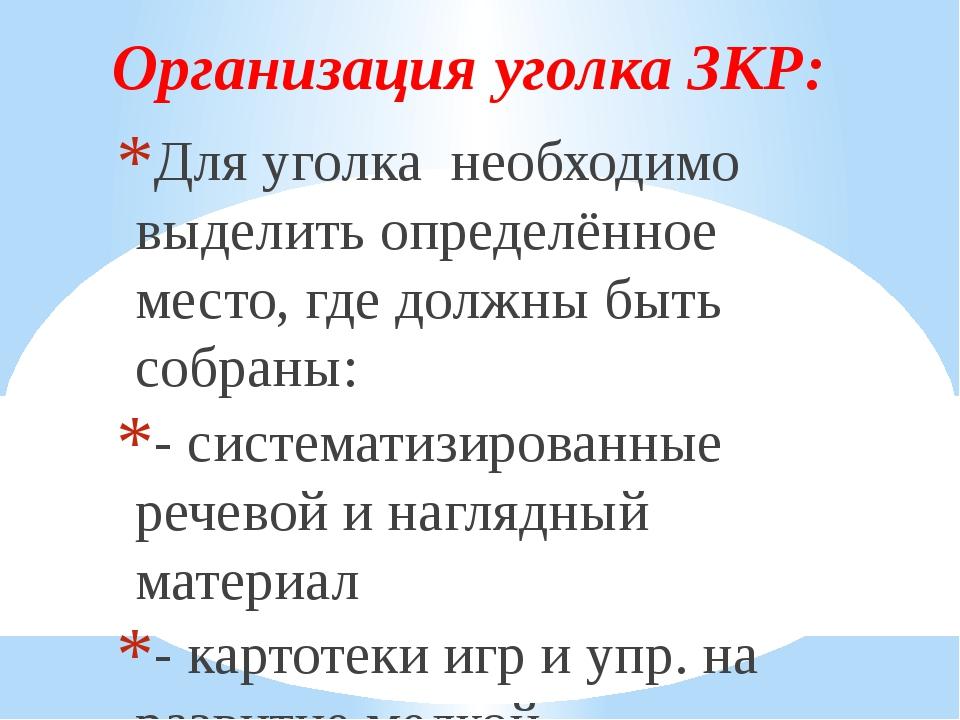 Организация уголка ЗКР: Для уголка необходимо выделить определённое место, гд...