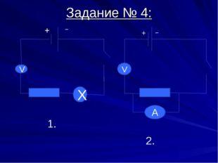 Задание № 4: V X + _ V + _ A 1. 2.