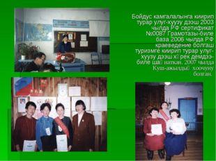 Бойдус камгалалынга киирип турар улуг-хуузу дээш 2003 чылда РФ сертификат №00