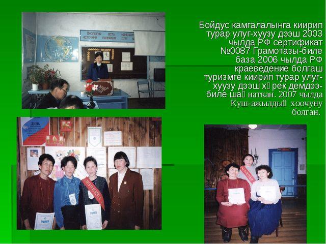 Бойдус камгалалынга киирип турар улуг-хуузу дээш 2003 чылда РФ сертификат №00...