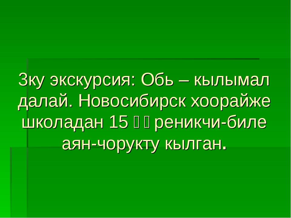 3ку экскурсия: Обь – кылымал далай. Новосибирск хоорайже школадан 15 өөреникч...