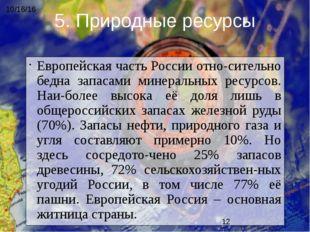 Европейская часть России относительно бедна запасами минеральных ресурсов. Н