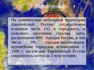 На сравнительно небольшой территории Европейской России сосредоточена основна
