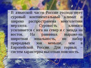 В азиатской части России господствует суровый континентальный климат и широко