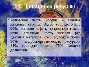 Азиатская часть России – главная кладовая страны. Здесь сосредоточено 90% зап