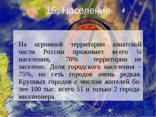 На огромной территории азиатской части России проживает всего ¼ населения, 7