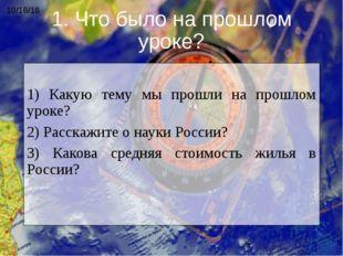 1. Что было на прошлом уроке? 1) Какую тему мы прошли на прошлом уроке? 2) Ра