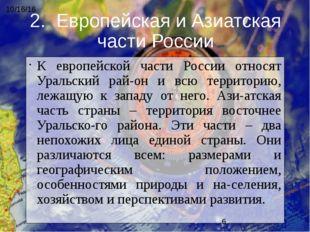К европейской части России относят Уральский район и всю территорию, лежащую