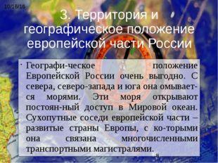 Географическое положение Европейской России очень выгодно. С севера, северо-