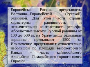 Европейская Россия представлена Восточно-Европейской (Русской) равниной. Для