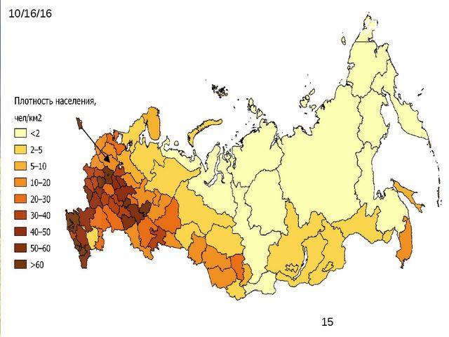 8. Плотность населения России ►