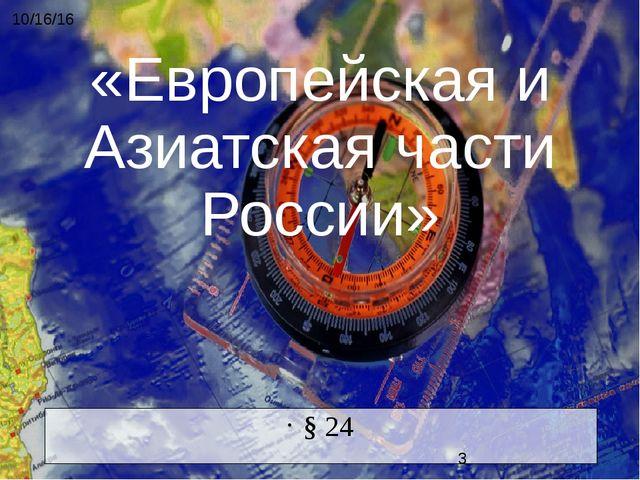 «Европейская и Азиатская части России» § 24