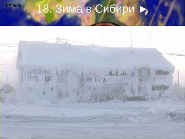 18. Зима в Сибири ►