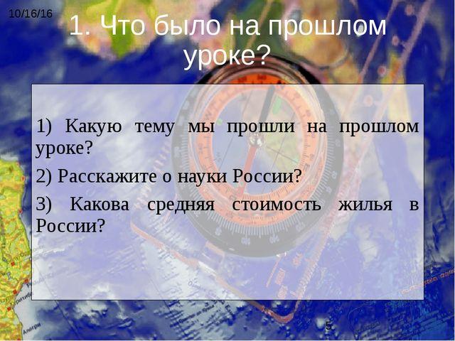 1. Что было на прошлом уроке? 1) Какую тему мы прошли на прошлом уроке? 2) Ра...