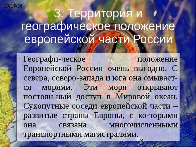 Географическое положение Европейской России очень выгодно. С севера, северо-...