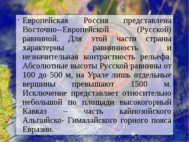 Европейская Россия представлена Восточно-Европейской (Русской) равниной. Для...