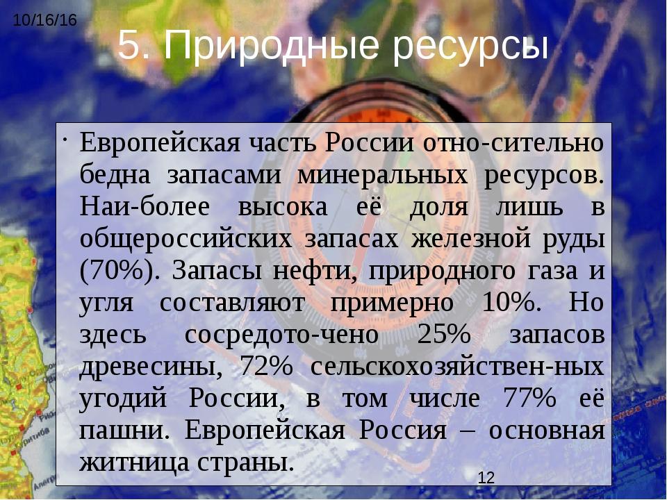 Европейская часть России относительно бедна запасами минеральных ресурсов. Н...