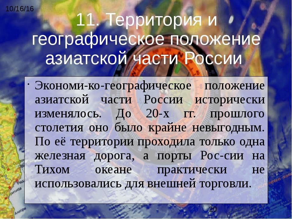 Экономико-географическое положение азиатской части России исторически изменя...