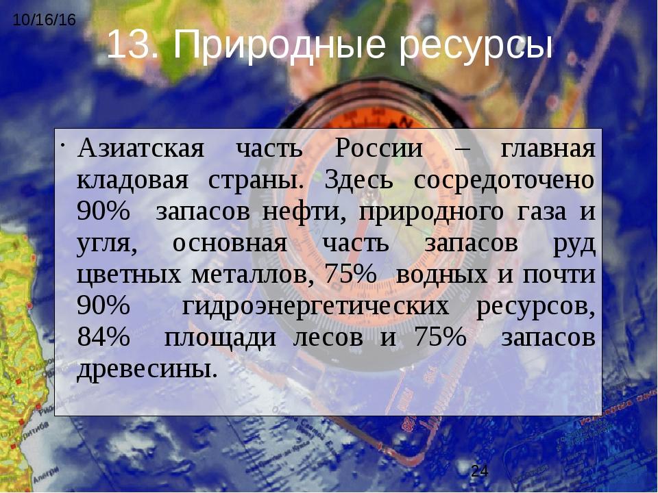 Азиатская часть России – главная кладовая страны. Здесь сосредоточено 90% зап...