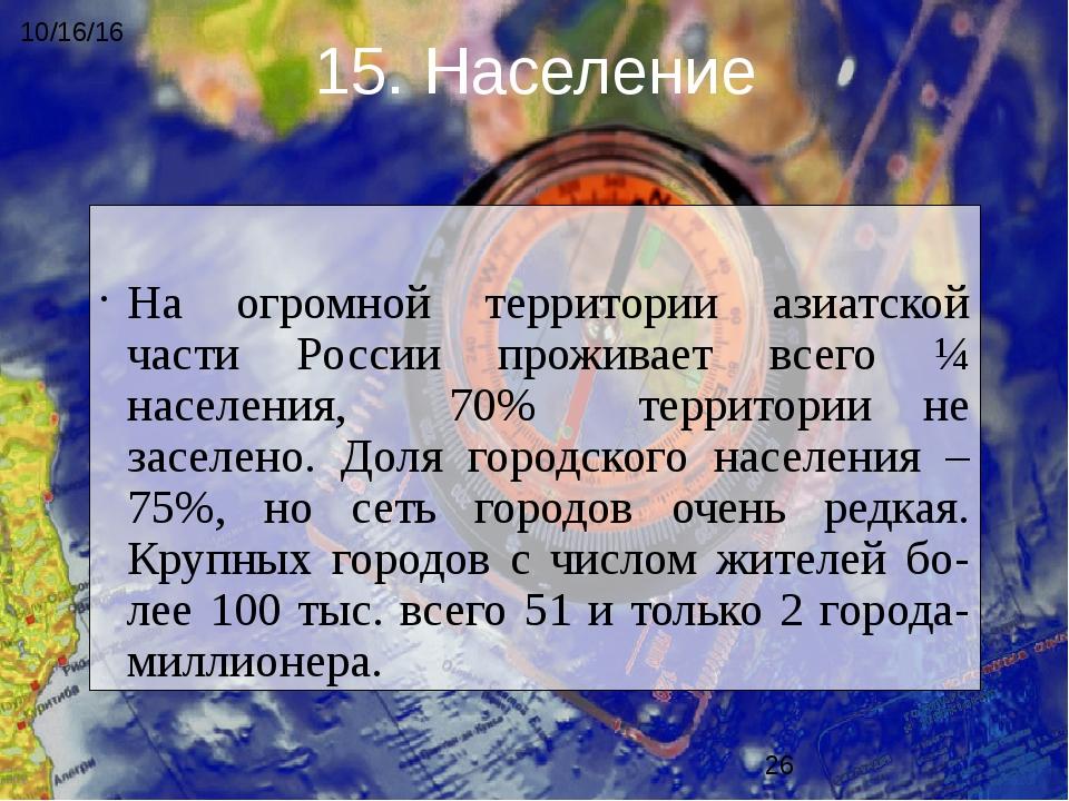 На огромной территории азиатской части России проживает всего ¼ населения, 7...