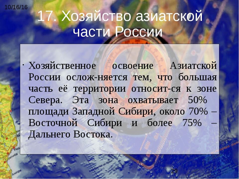 Хозяйственное освоение Азиатской России осложняется тем, что большая часть...