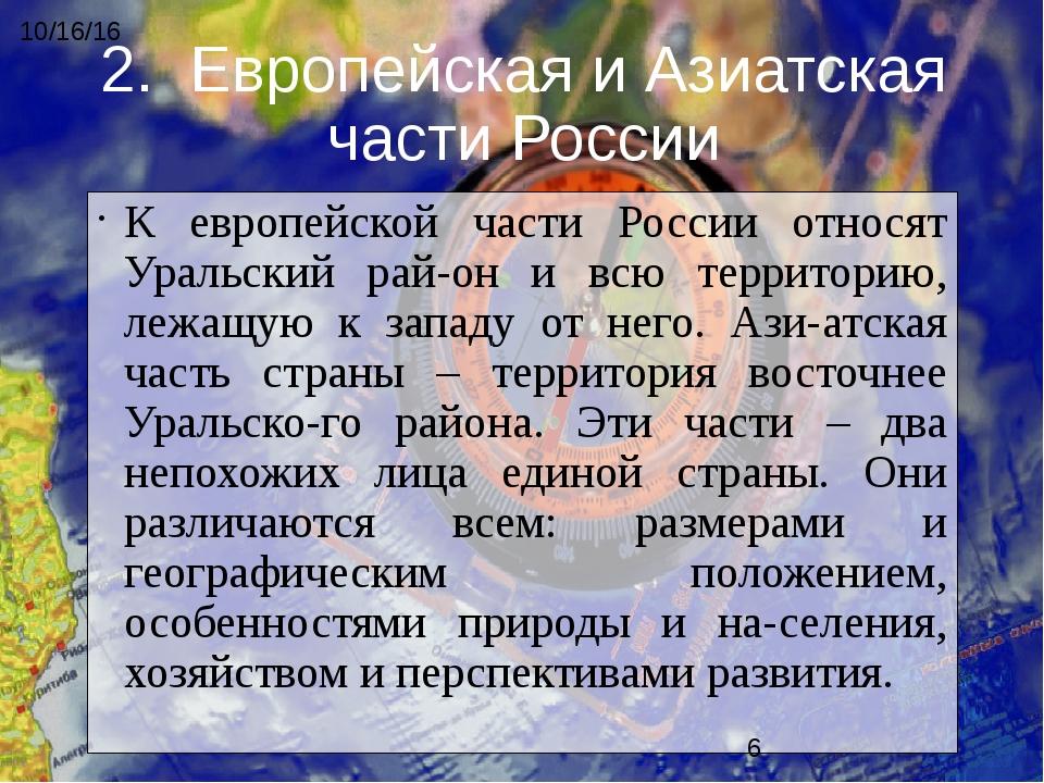 К европейской части России относят Уральский район и всю территорию, лежащую...