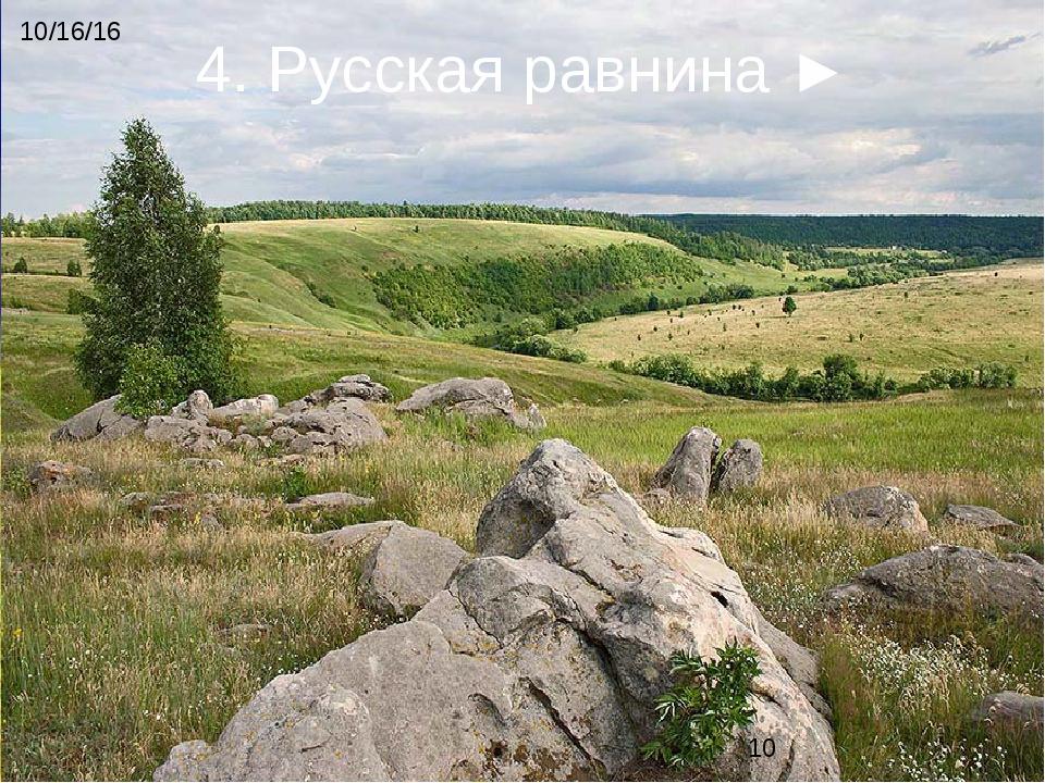 4. Русская равнина ►