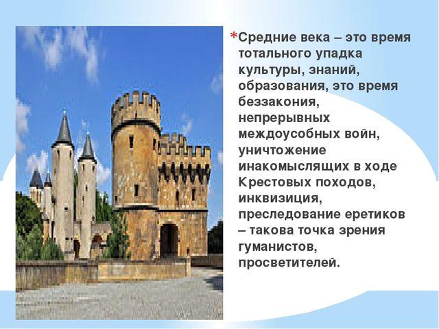 Средние века – это время тотального упадка культуры, знаний, образования, эт...