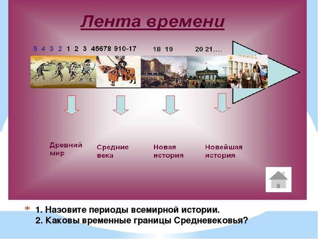 1. Назовите периоды всемирной истории. 2. Каковы временные границы Средневеко...