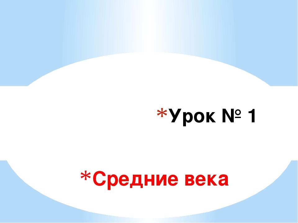 Средние века Урок № 1