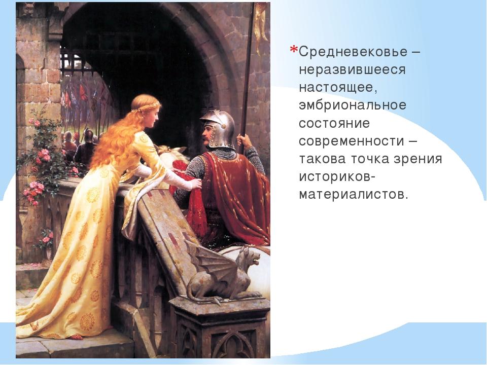 Средневековье – неразвившееся настоящее, эмбриональное состояние современнос...