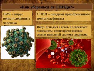«Как уберечься от СПИДа?» ВИЧ – вирус иммунодефицита человека СПИД – синдром