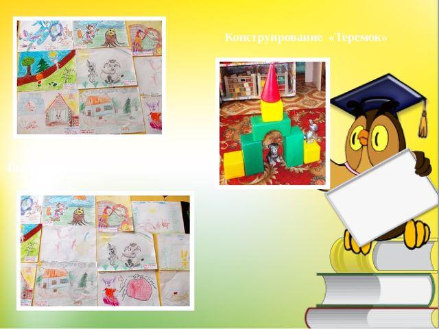 Выставка «Мои любимые сказки» Конструирование «Теремок»