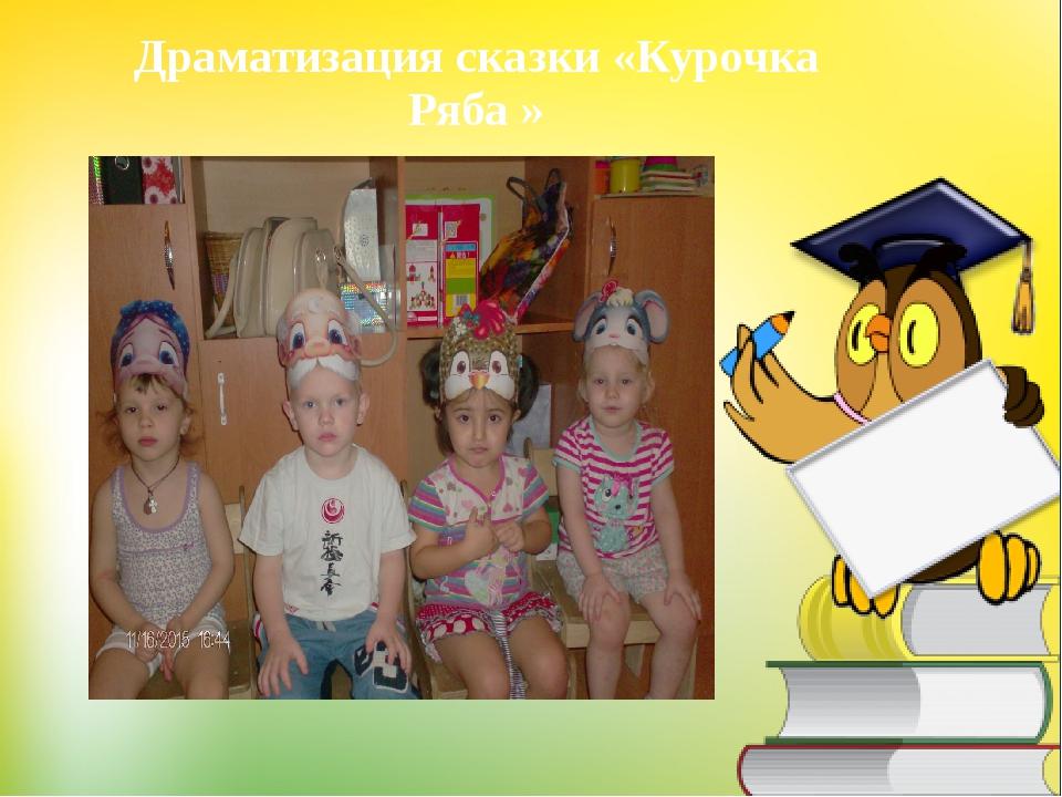 Драматизация сказки «Курочка Ряба »