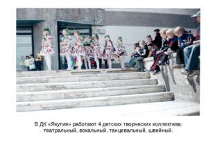 В ДК «Якутия» работают 4 детских творческих коллектива: театральный, вокальны