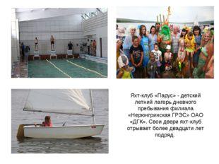 Яхт-клуб «Парус» - детский летний лагерь дневного пребывания филиала «Нерюнгр
