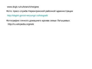 www.dvgk.ru/ru/branch/nergres Фото: пресс-служба Нерюнгринской районной админ
